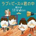 Official髭男dism / ラブとピースは君の中 【CD】