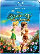 Disneyディズニー/ティンカー・ベルと流れ星の伝説ブルーレイ+DVDセット【BLU-RAYDISC】
