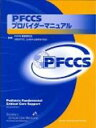 【送料無料】 PFCCSプロバイダーマニュアル / 米国集中...