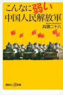 こんなに弱い中国人民解放軍 講談社プラスアルファ新書 / 兵頭二十八 【新書】