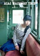 【送料無料】 廣田あいか DVDブック 「AIAI RAILWAY TRIP」 / 廣田あいか 【単行本】