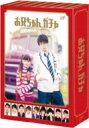 お兄ちゃん、ガチャ DVDBOX 豪華版 DVD