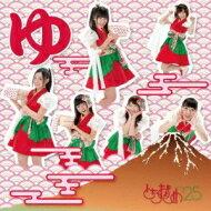 とちおとめ25 / ゆ 【CD Maxi】