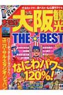 まっぷる大阪観光the☆best マップルマガジン 【ムック】
