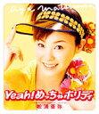 松浦亜弥 マツウラアヤ / Yeah!めっちゃホリディ 【CD Maxi】
