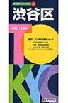 渋谷区 東京都区分地図 5版 / 昭文社 【全集・双書】