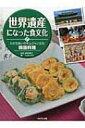 【送料無料】 世界遺産になった食文化 7 わかちあいのキムジャン文化 韓国料理 / こどもくらぶ編集部 【全集・双書】
