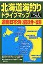 北海道海釣りドライブマップ道南日本海 / つり人社 【単行本】