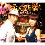 モナオとマシュー / たぶん新宿 【CD Maxi】