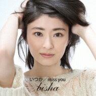 Bisha/いつか/MissYou【CDMaxi】
