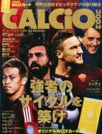 Calcio2002 Soccer Game King (サッカーゲームキング) 2015年 4月号増刊 【雑誌】