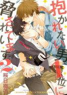 抱かれたい男1位に脅されています。 2 ビーボーイコミックスデラックス / 桜日梯子 【コミック】