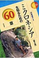 ミクロネシアを知るための60章 エリア・スタディーズ 第2版 / 印東道子 【全集・双書】
