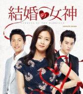 【送料無料】 結婚の女神 コンプリートDVDBOX 【DVD】