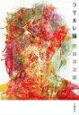 ラリルレ論 / 野田洋次郎 【本】