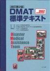【送料無料】 Dmat標準テキスト 改訂第2版 / 日本集団災害医学会 【本】