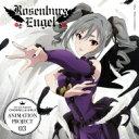 Rosenburg Engel (神崎蘭子) / THE IDOLM@STER CINDERELLA GIRLS ANIMATION PROJECT 03 -LEGNE- 仇なす剣 光の旋律 【CD Maxi】