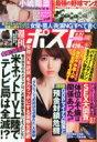 週刊ポスト 2015年 3月 27日号 / 週刊ポスト編集部 【雑誌】