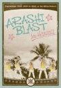 【送料無料】 嵐 アラシ / ARASHI BLAST in Hawaii 【DVD通常盤】 【DV...