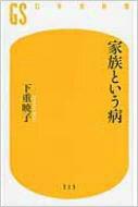 家族という病 幻冬舎新書 / 下重暁子 【新書】