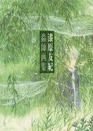 【送料無料】 蟲師 画集 / 漆原友紀 ウルシバラユキ 【コミック】