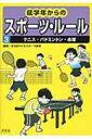 低学年からのスポーツ・ルール 3 テニス・バドミントン・卓球 / 全日本子どもスポーツ連盟 【全集・双書】