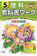 教科書ワーク大日本図書版新版たのしい理科完全準拠理科5年【全集・双書】