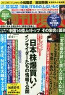 週刊現代 2015年 4月 4日号 / 週刊現代編集部 【雑誌】