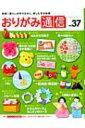 おりがみ通信 Vol.37 レッスンシリーズ 【ムック】