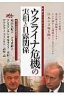 ウクライナ危機の実相と日露関係 友愛ブックレット / 鳩山友紀夫 【単行本】