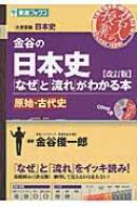Cd付 金谷の日本史「なぜ」と「流れ」がわかる本 原始・古代史 名人の授業シリーズ 改訂版