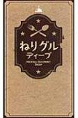 ねりグルディープ / 有峰書店新社 【本】