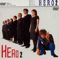 HERO 第2巻 【DVD】