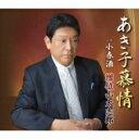 増位山太志郎 / あき子慕情 C / W小春酒 【Cassette】