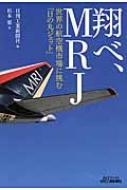 翔べ、MRJ 世界の航空機市場に挑む「日の丸ジェット」 B & Tブックス / 日刊工業新聞社 【...