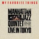 MANHATTAN JAZZ QUINTET マンハッタンジャズクインテット / My Favorite Things 【CD】