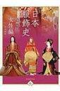 【送料無料】 日本服飾史 女性編 風俗博物館所蔵 / 井筒雅風 【本】