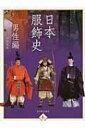 【送料無料】 日本服飾史 男性編 風俗博物館所蔵 / 井筒雅風 【本】