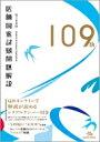 【送料無料】 第109回医師国家試験問題解説 / 国試対策問題編集委員会 【単行本】