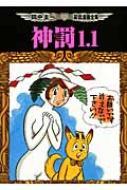 神罰1.1 田中圭一最低漫画全集 / 田中圭一 【コミック】