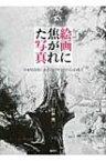 【送料無料】 絵画に焦がれた写真 日本写真史におけるピクトリアリズムの成立 / 打林俊 【本】
