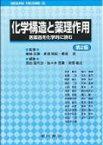 【送料無料】 化学構造と薬理作用 第2版 / 西出喜代治 【本】