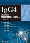 【送料無料】 IgG4関連疾患 実践的臨床から病因へ / 川茂幸 【本】