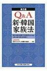 【送料無料】 Q & A新・韓国家族法 第2版 / 在日コリアン弁護士協会 【本】