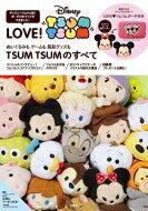 LOVE! Disney TSUM TSUM 【ムック】