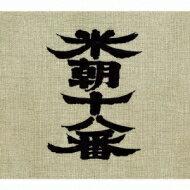 【送料無料】 桂米朝 カツラベイチョウ / 米朝十八番(桂米朝六日間連続独演会) 【CD】