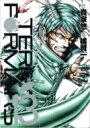 テラフォーマーズ 13 ヤングジャンプコミックス / 橘賢一 【コミック】