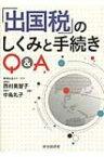 「出国税」のしくみと手続きQ & A / 西村美智子 【本】