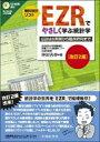 【送料無料】 Ezrでやさしく学ぶ統計学 改訂第2版 / 神田善伸 【本】