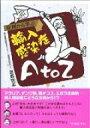 【送料無料】 症例から学ぶ 輸入感染症a To Z / 忽那賢志 【本】